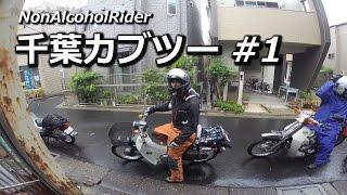 千葉カブツーリング #1 押上~市川 / スーパーカブ 50 thumbnail