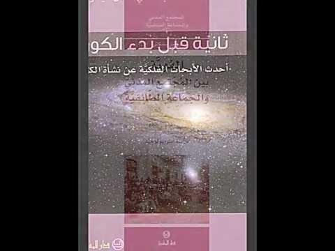 Dar El Machreq- Cultural Books
