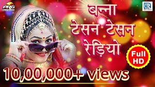 SUPERSTAR Twinkle Vaishnav Vivah Geet 2017 | Banna Tesan Tesan Radio - 20लाख+Views | Rajasthani Song
