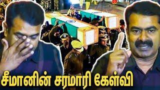 350 கிலோ வெடிமருந்து  வந்தது  எப்படி ? Seeman Speech About  Pulwama  Incident