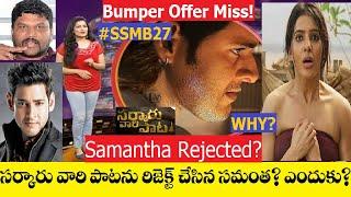 Why Samantha Rejected Sarkaru Vaari Paata movie? | Mahesh Babu | Parusuram | SSMB27 | fans Shocked