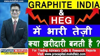GRAPHITE INDIA & HEG  में भारी तेज़ी | GRAPHTE INDIA SHARE LATEST NEWS | HEG SHARE LATEST NEWS