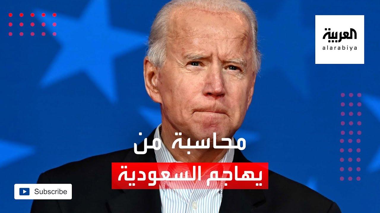 أميركا تتعهد بمحاسبة كل من يهاجم السعودية  - نشر قبل 4 ساعة