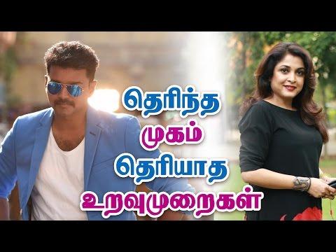 தெரிந்த பிரபலங்கள் தெரியாத உறவுமுறைகள் - Tamil Actor & Actress Relations