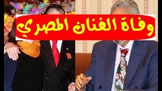 عـاجل / وفـا ة الفنان المصري القدير (الاسكندراني) منذ قليل بسبب المر ض وسط حزن أصدقاءه الفنانين