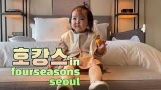 22개월 아기랑 호캉스 / 포시즌스 호텔/ 경복궁 야간…