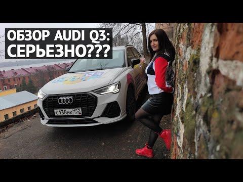Новая AUDI Q3 - серьезно?