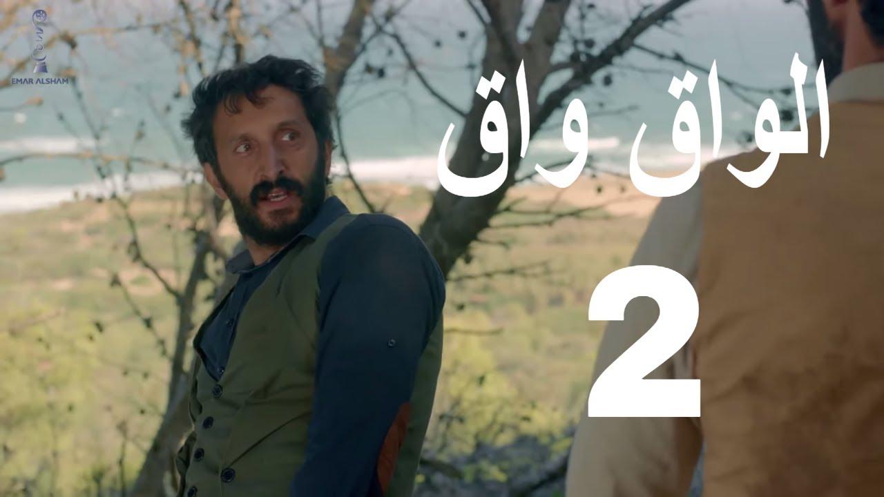 مسلسل الواق واق الحلقة 2 الثانية | انتحال شخصية - شكران مرتجى و مصطفى المصطفى | El Waq waq