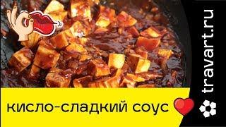 Китайский кисло-сладкий соус.  Китайская кухня