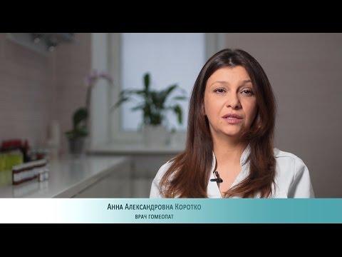 О гомеопатии. Врач гомеопат Анна Коротко.