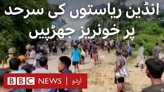 Violent clashes on the border of Indian states Assam and Mizoram - BBC URDU