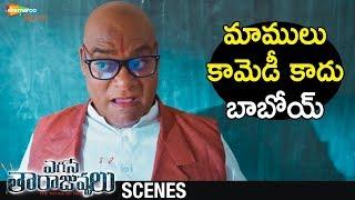 Ajay Ghosh FUNNY Introduction As a TEACHER | Egise Tarajuvvalu 2019 Telugu Movie | Priyadarshi