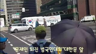 73차 서울역 태극기집회 시가행진(2018.8.4)