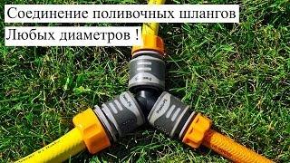 Новый способ - Соединение гибких садовых шлангов !(Купить соединение гибких шлангов по телефону (067) 748 80 18 Подробно про соединение гибких шлангов на нашем..., 2014-01-24T15:44:54.000Z)