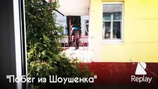 "Русский трейлер ""Побег из Шоушенка"""