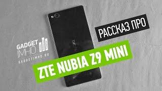 Обзор ZTE Nubia Z9 Mini на Gadgetimho.Ru