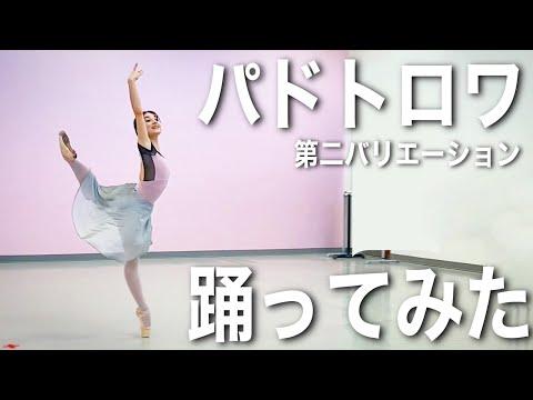 【バレエ】白鳥の湖のパドトロワのバリエーションを全力で踊ってみた🩰🎥 | PRO BALLERINA DANCES SWAN LAKE PAS DE TROIS VARIATION