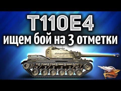 T110E4 - Ищем бой на 3 отметки - Ночной заход