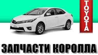 оригинальные запчасти тойота королла спасио киев(, 2016-09-10T14:44:08.000Z)