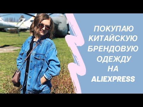 Покупки одежды с Aliexpress / Китайская брендовых одежда / Распаковка посылок