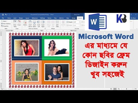 Microsoft Word 👉 How to Create Page Borders and Inserting Images into Word Document Table