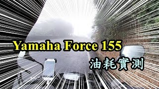 Force155油耗實測【RayTV】YAMAHA Video