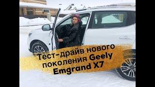 Geely Emgrand X7 / тест-драйв нового поколения