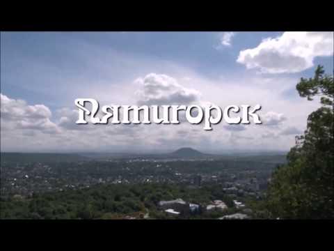 Пятигорск - город, в который нужно приехать