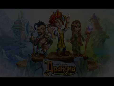 Тайна острова Дракона / The Mystery of Dragon Isle на Андроид
