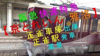 阪急快速特急【京とれいん 雅洛(正雀車庫出庫・正雀駅発車風景】