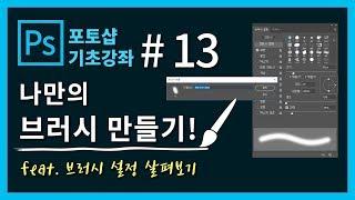 [포토샵 기초 강좌] 포토샵 처음 배우기! #13. 나…