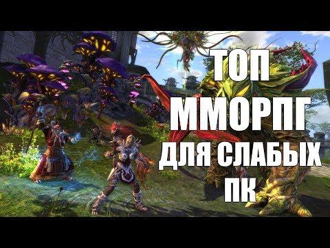 ТОП ММОРПГ для слабых ПК