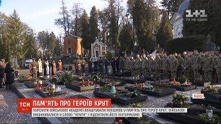 У Києві розпочинається марш пам'яті Героїв Крут