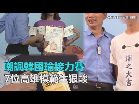 嘲諷韓國瑜接力賽…7高雄模範生狠酸:落跑選總統 三立新聞網SETN.com