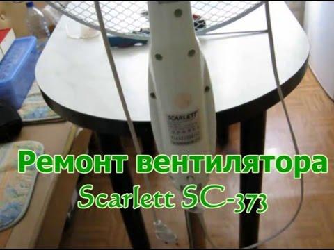 Ремонт вентилятора Scarlett SC 373.