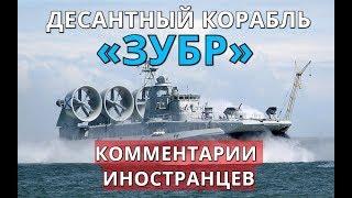 """Десантный корабль """"Зубр"""". Комментарии иностранцев."""