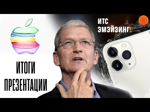 ВСЯ ПРЕЗЕНТАЦИЯ APPLE ЗА 11 МИНУТ | Apple Special Event — September 10, 2019 | COMFY