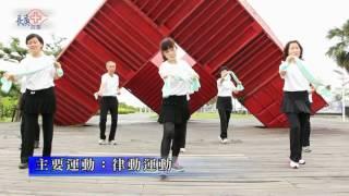 Download Video 銀髮族毛巾操教學影片單元三 銀髮族毛巾操教學影片 MP3 3GP MP4
