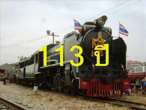 113ปีการรถไฟแห่งประเทศไทย