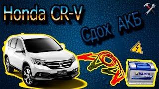 Honda cr-v Almashtirish batareya