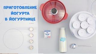 Как приготовить йогурт в йогуртнице с закваской VIVO.