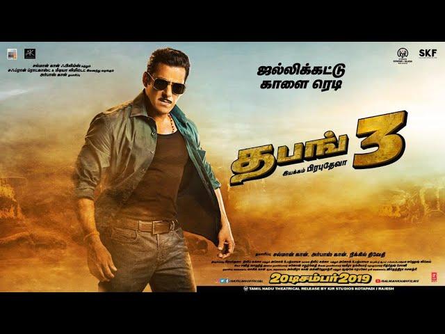 Dabangg 3: Official Tamil Motion Poster   Salman Khan   Sonakshi Sinha   Prabhu Deva   20th Dec'19