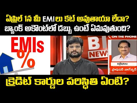 Prof Nageshwar Rao On Bank Loans & EMI Payments | TV5 Murthy | TV5 News Special