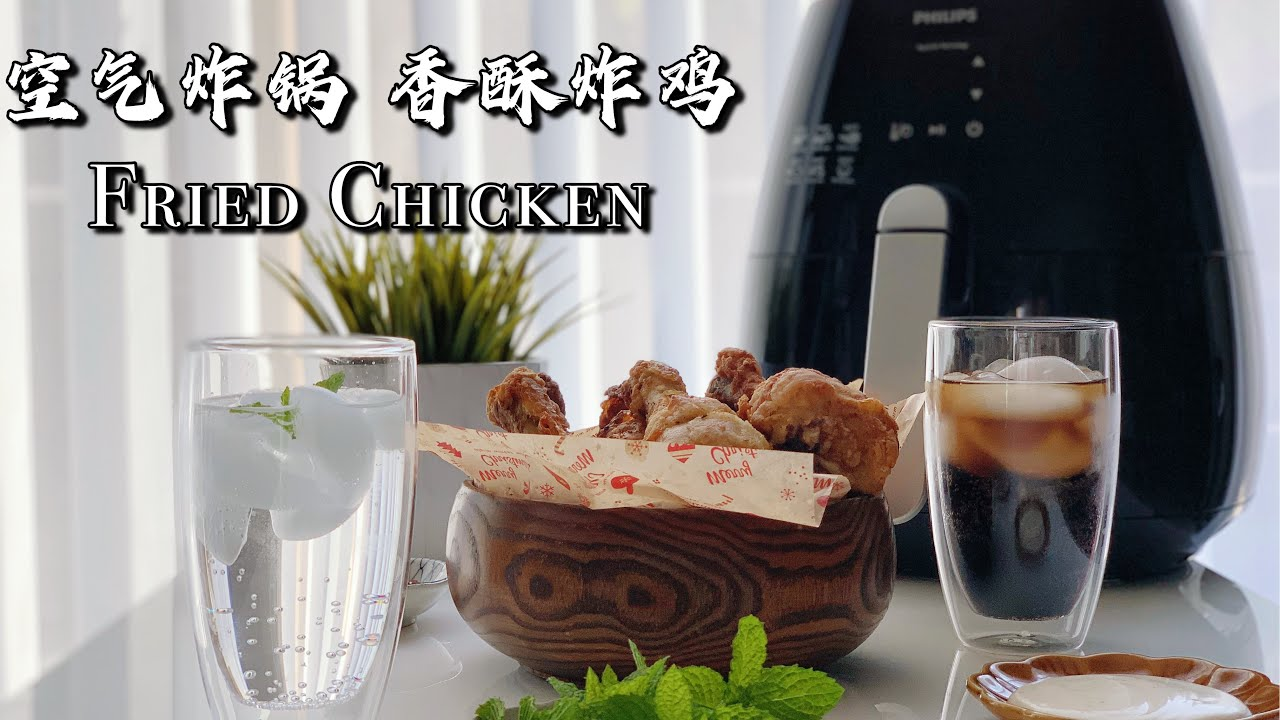 【空气炸锅食谱】 香酥炸鸡|Fried Chicken|Air Fryer Easy Recipe
