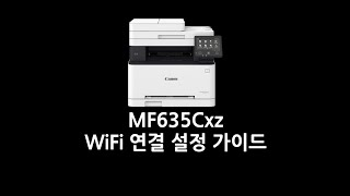 MF635Cxz WiFi 연결 설정 가이드