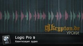 УРОК: Квантизация аудио в Logic Pro 9