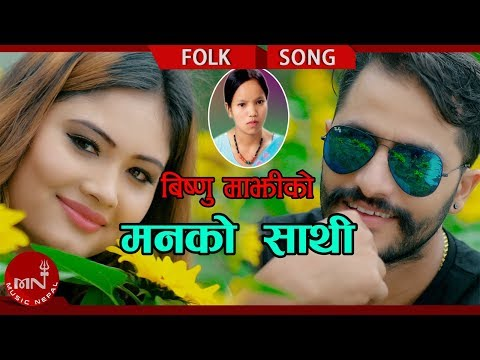 Bishnu Majhi's New Lok Dohori 2075/2018 | Mann Ko Sathi - Sangit Samarpan Shiba Ft. Bimal & Urmila