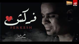 """على فاروق 2020 """" فركش 💔 """" (خلصت القصة خلاص فركش ) Ali Farouk - Ferkesh"""