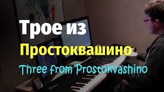 """""""Трое из Простоквашино"""" - попурри на фортепиано"""