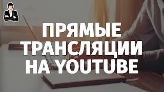 Как создать прямые трансляции на YouTube | Как стримить на YouTube через OBS игры